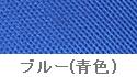 ハピネスCA-21SU ブルー