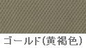ハピネスCA-21SU ゴールド