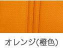介助式車椅子 ハピネスコンパクト CA-13SU オレンジ