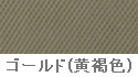 ハピネスワイドCA-25SU ゴールド