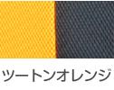 電動車椅子 ハピネスムーブ CE20-HSU-12 ツートンオレンジ