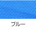 電動車椅子 ハピネスムーブS CE21-HSU-12 ブルー