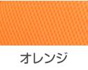 電動車椅子 ハピネスムーブS CE21-HSU-12 オレンジ