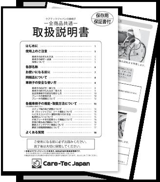ケアテックジャパン  familyシリーズ取扱説明書