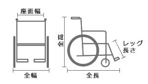 スマイルCA-70SU 車椅子寸法図1
