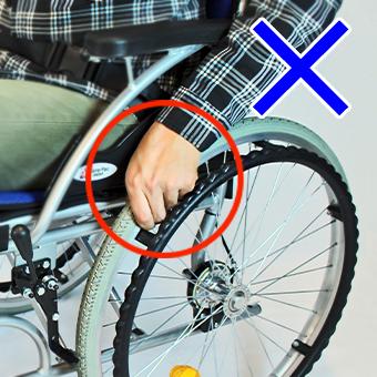 車椅子のタイヤを持たない