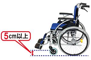 車椅子のステップ板の高さ