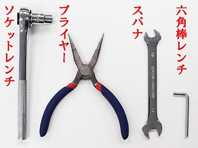 車椅子のメンテナンス工具