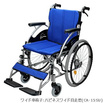 ワイド車椅子ハピネスワイド(CA-15SU)