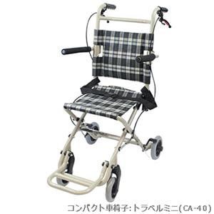 コンパクト車椅子トラベルミニ(CA-40)