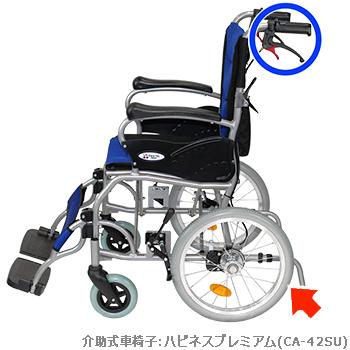 介助式車椅子ハピネスプレミアム(CA-42SU)