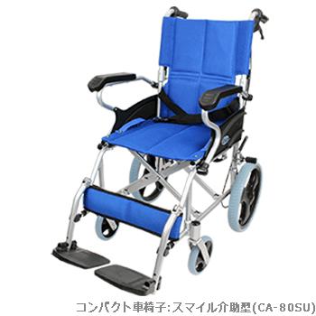 コンパクト車椅子スマイル(CA-80SU)