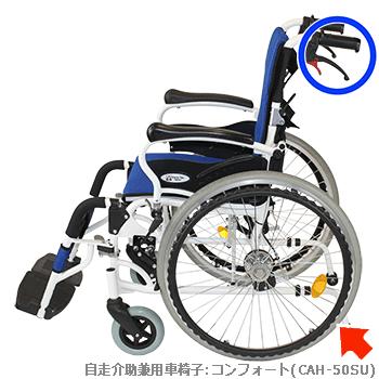 自走介助兼用車椅子コンフォート(CAH-50SU)