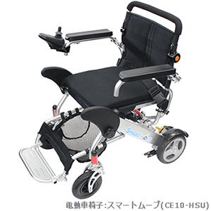 電動車椅子スマートムーブ(CE10-HSU)