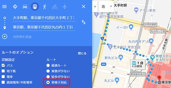 車椅子対応のグーグルマップ